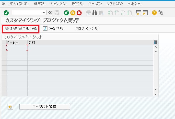 会社コード2.SAP完全版IMG