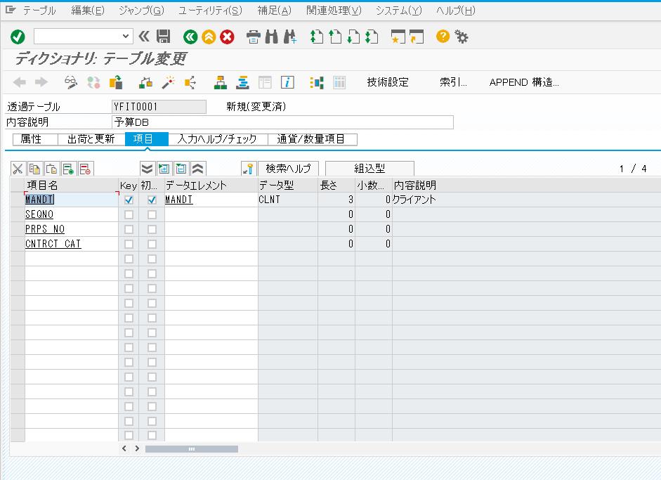 データエレメントとは、簡単に説明するとテーブルの項目の意味属性を決めている情報のことで、テーブル項目のラベルの名前(SE16などで表示されます) などを決める役割を担います。