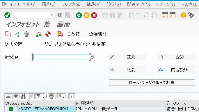 SQ02:第1画面―インフォセットの登録