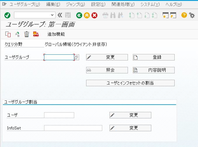 SQ03:第1画面―ユーザグループの登録