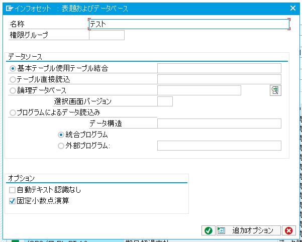 インフォセット登録初期画面