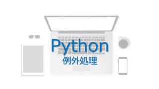 Python】*args/**kwargsって何?1分で理解できる可変長引数 | ビズ ...