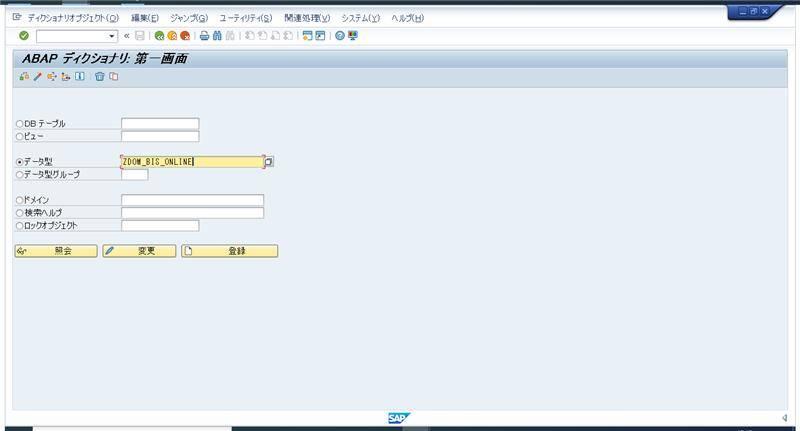 トランザクションコード:SE11を実行すると「ABAPディクショナリ」の画面が開きます。「データ型」の項目に、登録したいデーエレメント名を入力して登録ボタンをクリックします。