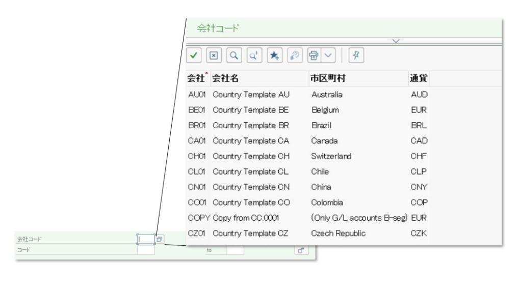 検索ヘルプ,SAP