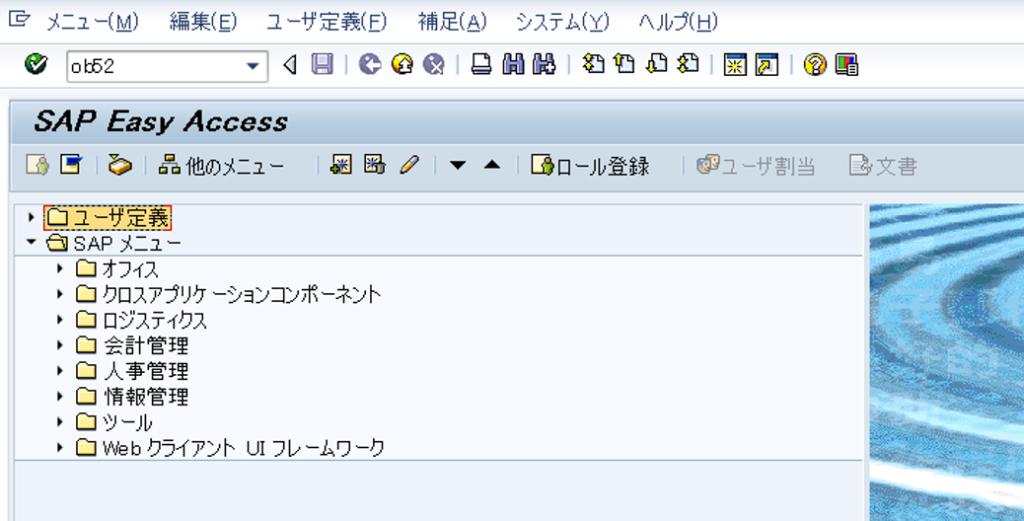 SAP,Tr-CD:OB52