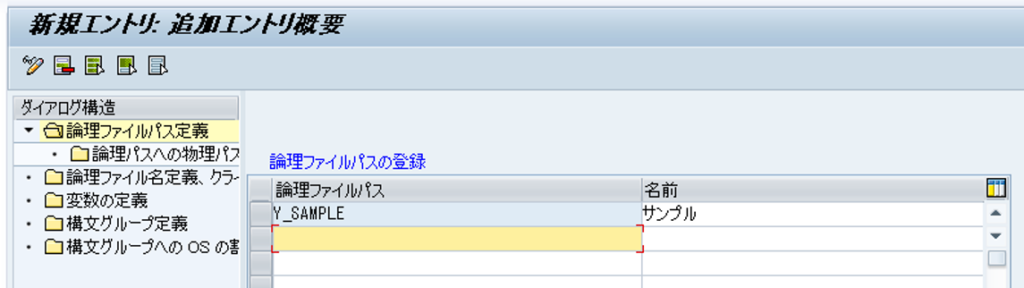 論理ファイル,SAP FILE